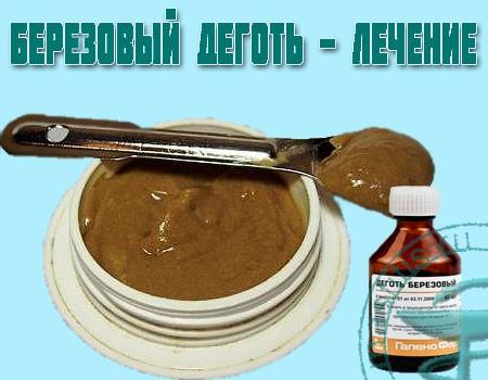 лечение березовым дегтем от паразитов